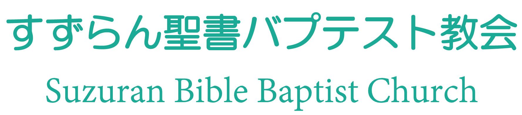 すずらん聖書バプテスト教会