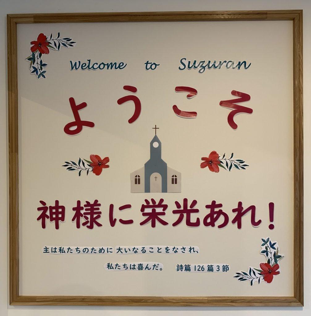 Welcome. Glory to God! ようこそ、神に栄光あれ!